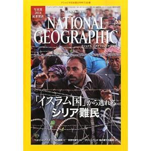 ナショナルジオグラフィック2015年3月号中古雑誌|dairihanbai