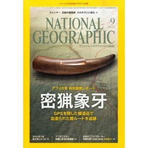 ナショナルジオグラフィック2015年9月号中古雑誌|dairihanbai