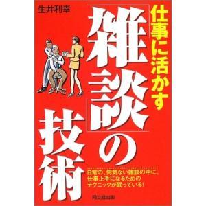 仕事に活かす雑談の技術(Dobooks)/生井利幸