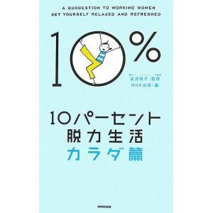 10パーセント脱力生活―カラダ篇/渡邉賀子