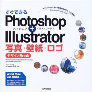 Photoshop+Illustrator写真壁紙ロゴデザインBOOK