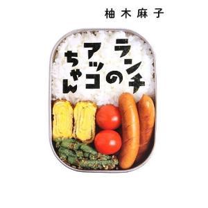 ランチのアッコちゃん/柚木麻子|dairihanbai