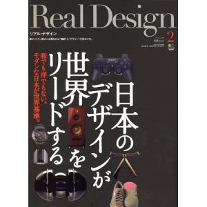 RealDesign(リアルデザイン)2007年02月号中古雑誌|dairihanbai