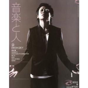 音楽と人2011年08月号中古雑誌|dairihanbai