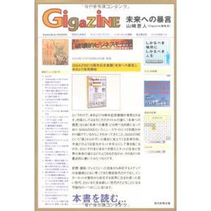 GIGAZINE未来への暴言/山崎恵人|dairihanbai