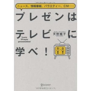 プレゼンはテレビに学べ/天野暢子|dairihanbai