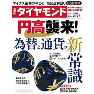 週刊ダイヤモンド2016年2/27号(円高襲来/中古雑誌|dairihanbai
