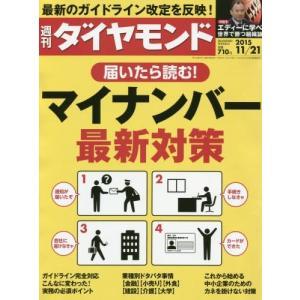 週刊ダイヤモンド2015年11/21号中古雑誌|dairihanbai