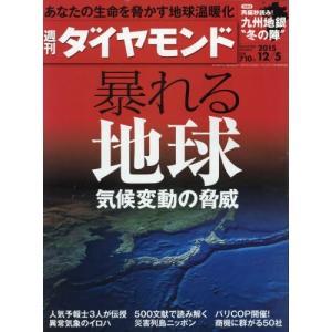 週刊ダイヤモンド2015年12/5号中古雑誌|dairihanbai