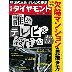 週刊ダイヤモンド2015年11/14号中古雑誌|dairihanbai