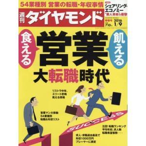 週刊ダイヤモンド2016年1/9号(営業大転職中古雑誌|dairihanbai