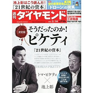 週刊ダイヤモンド2015年2/14号雑誌]中古雑誌|dairihanbai