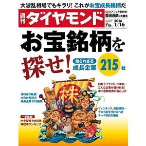 週刊ダイヤモンド2016年1/16号(お宝銘柄を)中古雑誌|dairihanbai