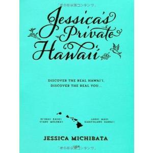 商品名:Jessica'sPrivateHawa2/道端ジェシカ/送料無料 作者:道端 ジェシカ 一...
