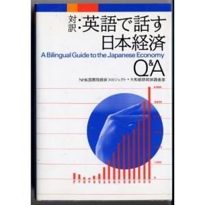 対訳英語で話す日本経済Q&A|dairihanbai