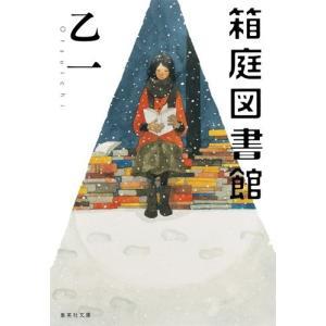 箱庭図書館(集英社文庫)/乙一|dairihanbai