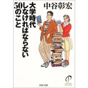 商品名:大学時代しなければならない50のこと(PHP文庫)/中谷彰宏 作者:中谷 彰宏 一言コメント...