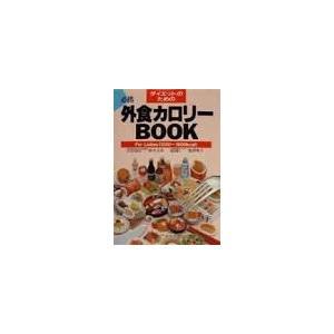商品名:ダイエットのための外食カロリーBOOK/鈴木吉彦,塩沢和子 作者:鈴木 吉彦, 塩沢 和子 ...