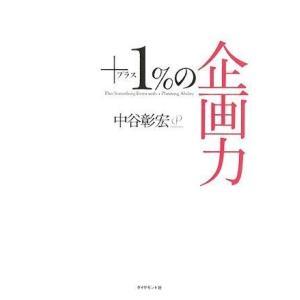 プラス1%の企画力/中谷彰宏|dairihanbai