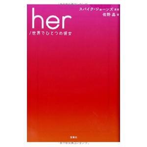 (映画ノベライズ)her/世界でひとつの彼女(宝島社文庫)/佐野晶