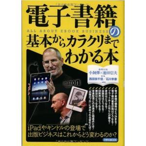 電子書籍の基本からカラクリまでわかる本(洋泉社MOOK)/