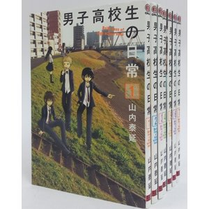 男子高校生の日常 全7巻セット アンソロジー 全巻セット 山内 泰延
