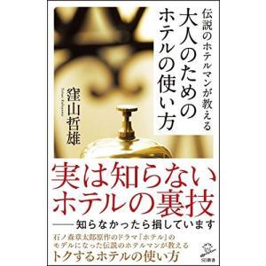 伝説のホテルマンが教える大人のためのホテルの使い方(SB新書)/窪山哲雄