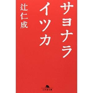 商品名:サヨナライツカ(幻冬舎文庫)/辻仁成 作者:辻 仁成 一言コメント:中古品ですが、比較的キレ...