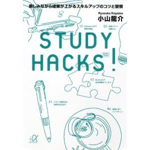 STUDYHACKS/スタディハックス楽しみながら成果が上がるスキルアップのコツと習慣(講談社+α文庫)/小山龍介|dairihanbai