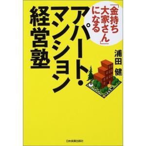 金持ち大家さんになるアパートマンション経営塾/浦田健