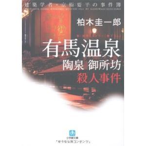 有馬温泉陶泉御所坊殺人事件(小学館文庫)/柏木圭一郎