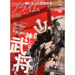 MONOQLO/モノクロプライムVol.3/神になった武将たち/中古雑誌