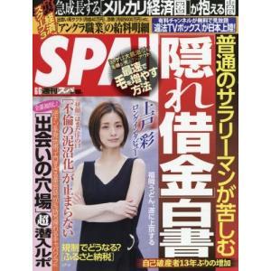 商品名:SPA(スパ)2017年6/30号[雑誌]中古雑誌 作者: 一言コメント:中古品ですが、比較...
