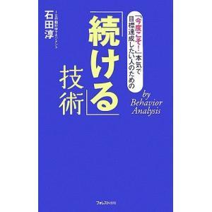 続ける技術/石田淳