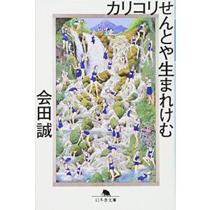 カリコリせんとや生まれけむ(幻冬舎文庫)/会田誠