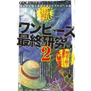 ワンピース最終研究2(サクラ新書)/ワンピ民俗学研究会|dairihanbai