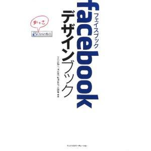 商品名:Facebook/フェイスブックデザインブック/早乙女拓人,清水豊,杉浦哲也,吉岡豊 作者:...