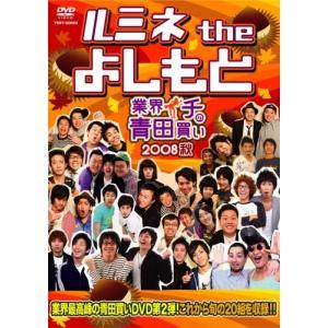 ルミネtheよしもと業界イチの青田買い2008秋/中古DVD
