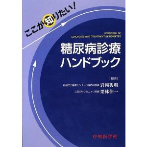 ここが知りたい糖尿病診療ハンドブック/岩岡秀明