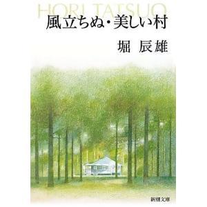 風立ちぬ美しい村(新潮文庫)/堀辰雄