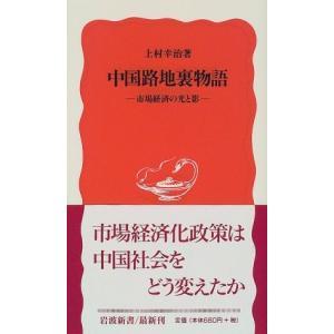 中国路地裏物語―市場経済の光と影(岩波新書)/上村幸治|dairihanbai