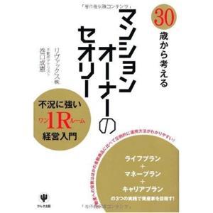 30歳から考えるマンションオーナーのセオリー/巻口成憲,リヴァックス(株)