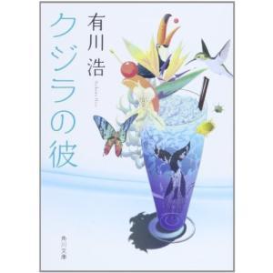 クジラの彼(角川文庫)/有川浩