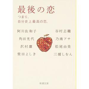 商品名:最後の恋―つまり、自分史上最高の恋。(新潮文庫)/阿川佐和子 作者:阿川 佐和子, 沢村 凜...