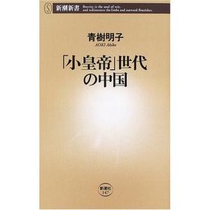 小皇帝世代の中国(新潮新書)/青樹明子|dairihanbai
