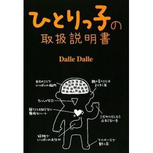商品名:ひとりっ子の取扱説明書/DalleDalle 作者:Dalle Dalle 一言コメント:中...