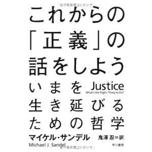 商品名:これからの正義の話をしよう――いまを生き延びるための哲学/マイケルサンデル 作者:マイケル・...