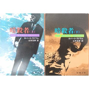 暗殺者/全巻セット/上下巻セット/新潮文庫/ロバートラドラム/ロバート・ラドラム/送料無料|dairihanbai