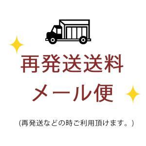 メール便 再発送送料 dairihanbai