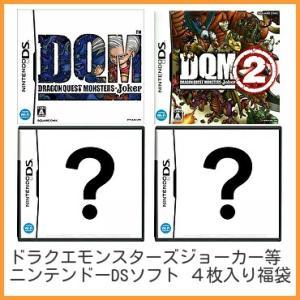 DS ドラクエモンスターズジョーカー等 DSソフト4枚入り福袋/DQMJ/DQMJ2 他 ニンテンドーDSソフト|dairihanbai